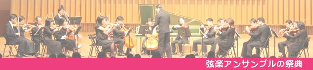 弦楽アンサンブルの祭典