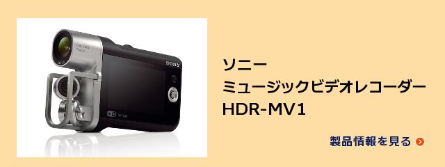 SONY-HDR-MV1