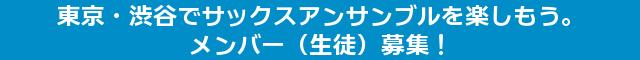 渋谷でサックス・アンサンブルを楽しもう!