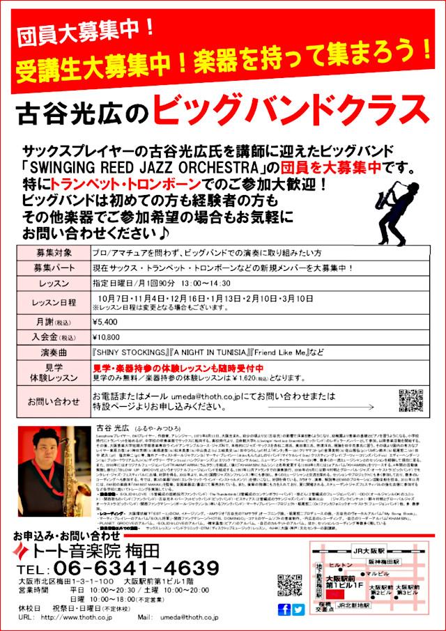 サックス(テナー・アルト)・トランペット・トロンボーン・ピアノなど、全パートのメンバー大募集中!大阪・梅田でビッグバンドを楽しもう!
