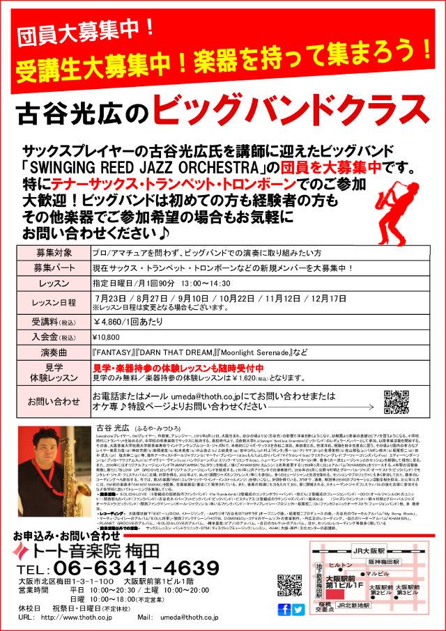 umeda-bigband201706