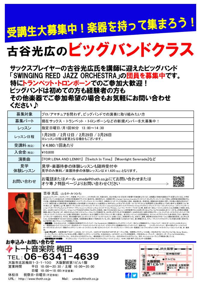 umeda-bigband2