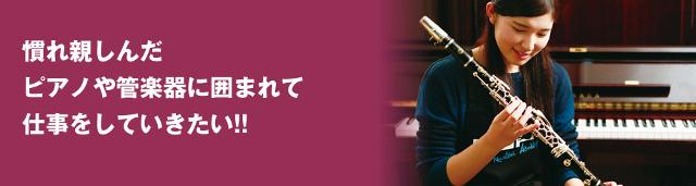 ピアノと管楽器の両方が学べる