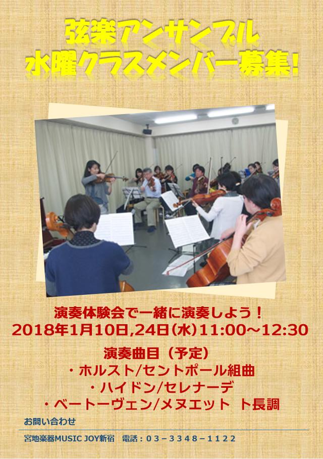 弦楽アンサンブル新規立ち上げメンバー大募集!新宿でバイオリン、ビオラ、チェロ、コントラバスを楽しもう!