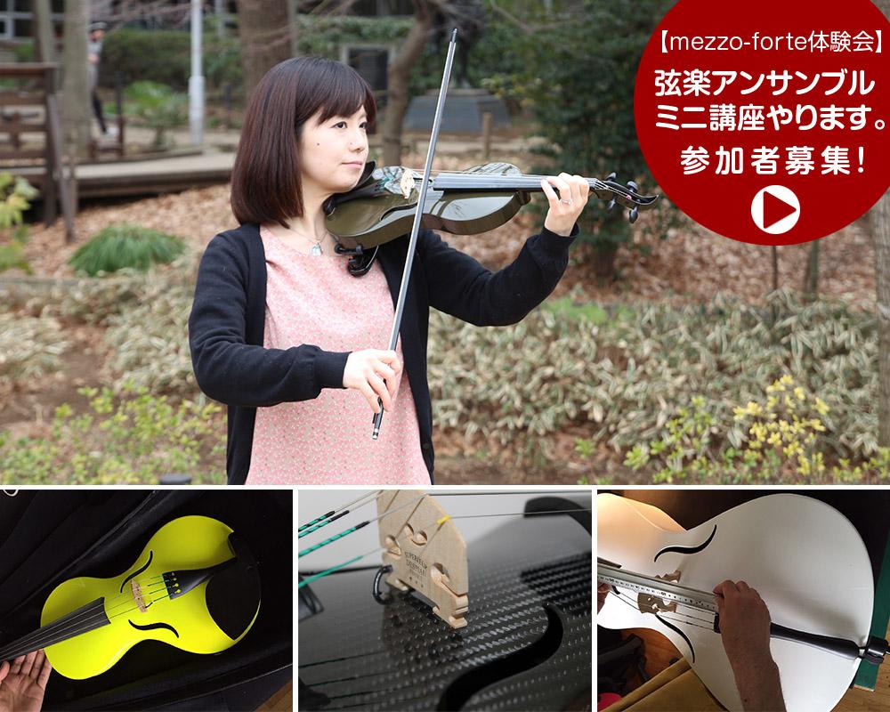 mezzo-forte体験会・弦楽アンサンブルミニ講座