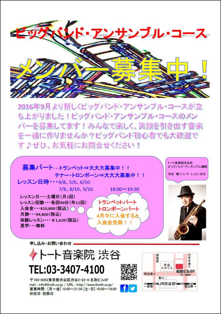 トート音楽院渋谷ビッグバンド。アルト・サックス、テナー・サックス、バリトン・サックス、トランペット、トロンボーン、バス・トロンボーン、ピアノ、募集中