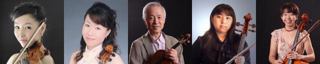 弦楽アンサンブルの講師陣。バイオリン、ビオラ、チェロ募集。