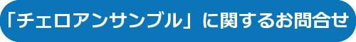 toiawase-cello