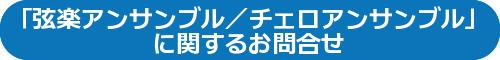 toiawase-gencello