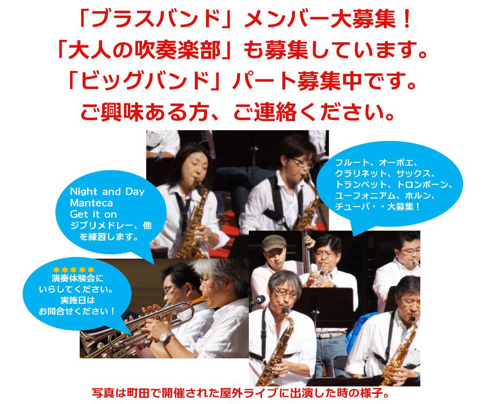 町田でブラスバンド・ビッグバンド・大人の吹奏楽部のメンバー募集!