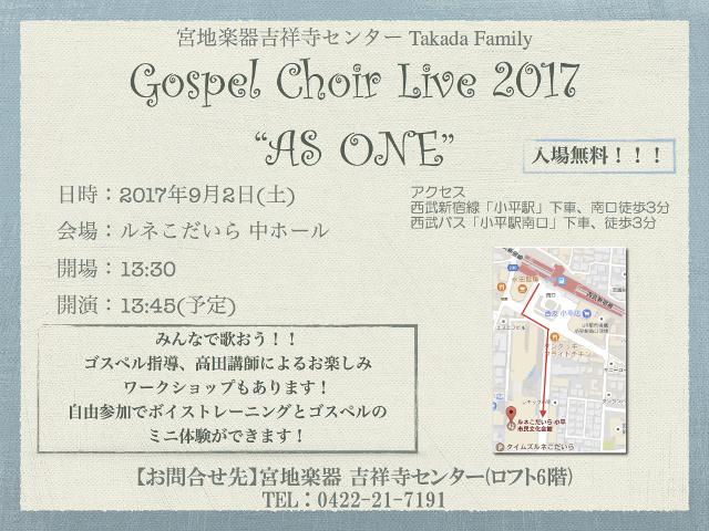宮地楽器吉祥寺センター Gospel Choir Live 2017
