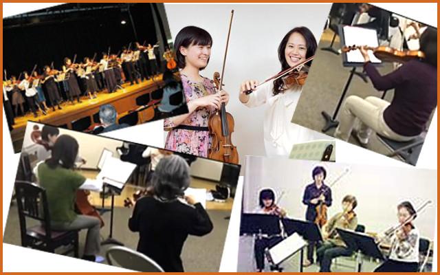 吉祥寺で弦楽合奏(ストリングスアンサンブル)。バイオリン・ビオラ・チェロ・コントラバス募集!