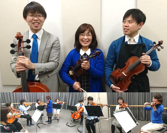 立川で弦楽合奏(ストリングス・アンサンブル)がスタート!バイオリン・ビオラ・チェロメンバー大募集!