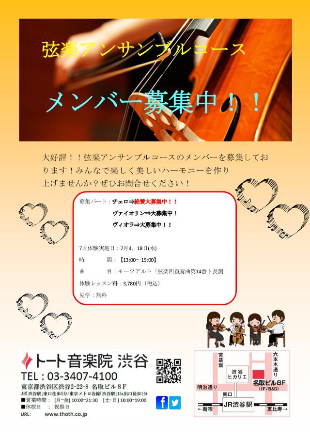 shibuya-strings1807