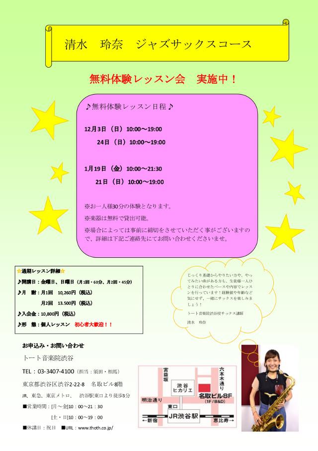 shimizu-lesson1712