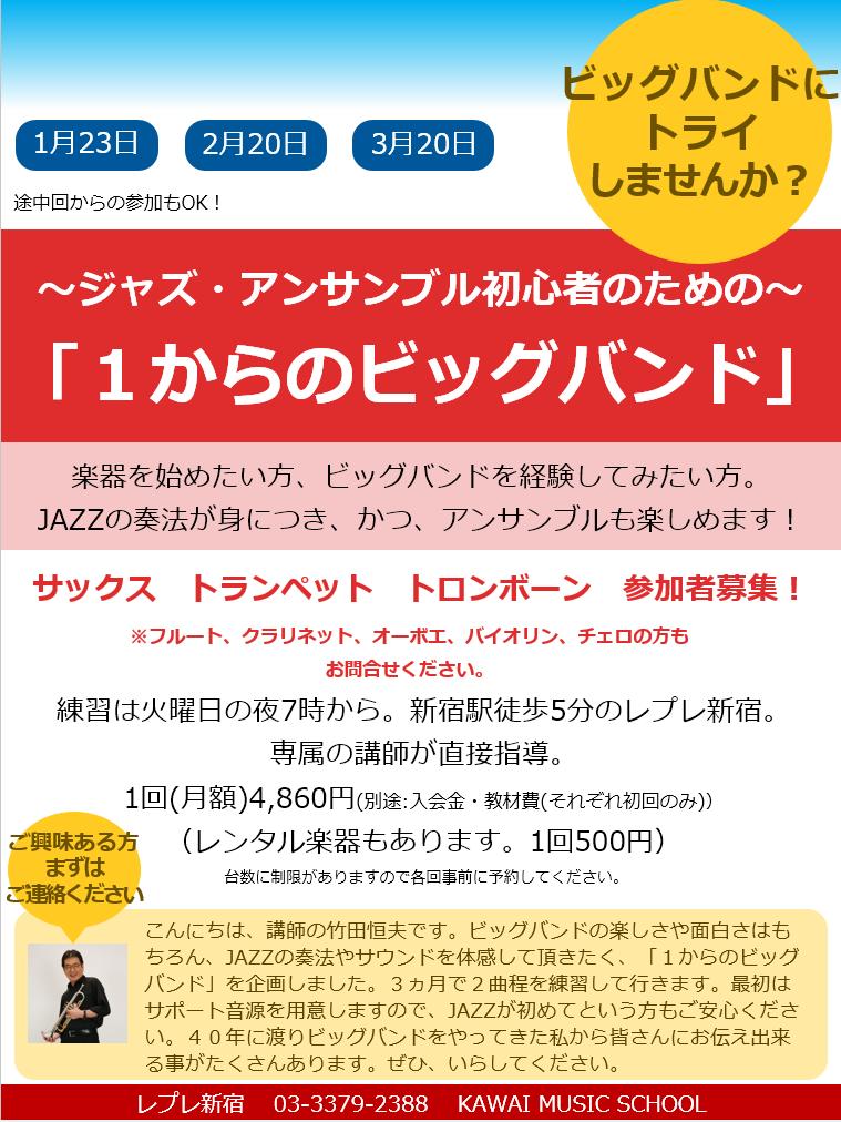 新宿で3か月で1回セットの「1からのビッグバンド」がスタートします!
