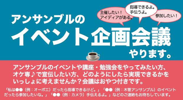 eventkikaku_slider2