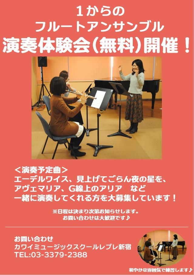 新宿でフルートアンサンブルの演奏体験会、参加者募集!