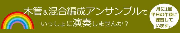 木管&混合編成アンサンブルのバナー-1c