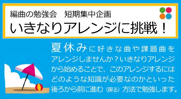 いきなりアレンジに挑戦!2