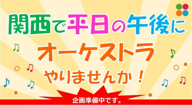 スライダー(関西でオーケストラ)3