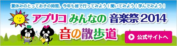 アプリコみんなの音楽祭2014公式サイトへ|アプリコみんなの音楽祭2014|大田区文化振興協会