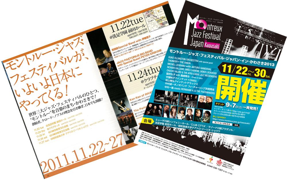 「モントルー・ジャズ・フェスティバル・ジャパン・イン・かわさき」過去のフライヤー
