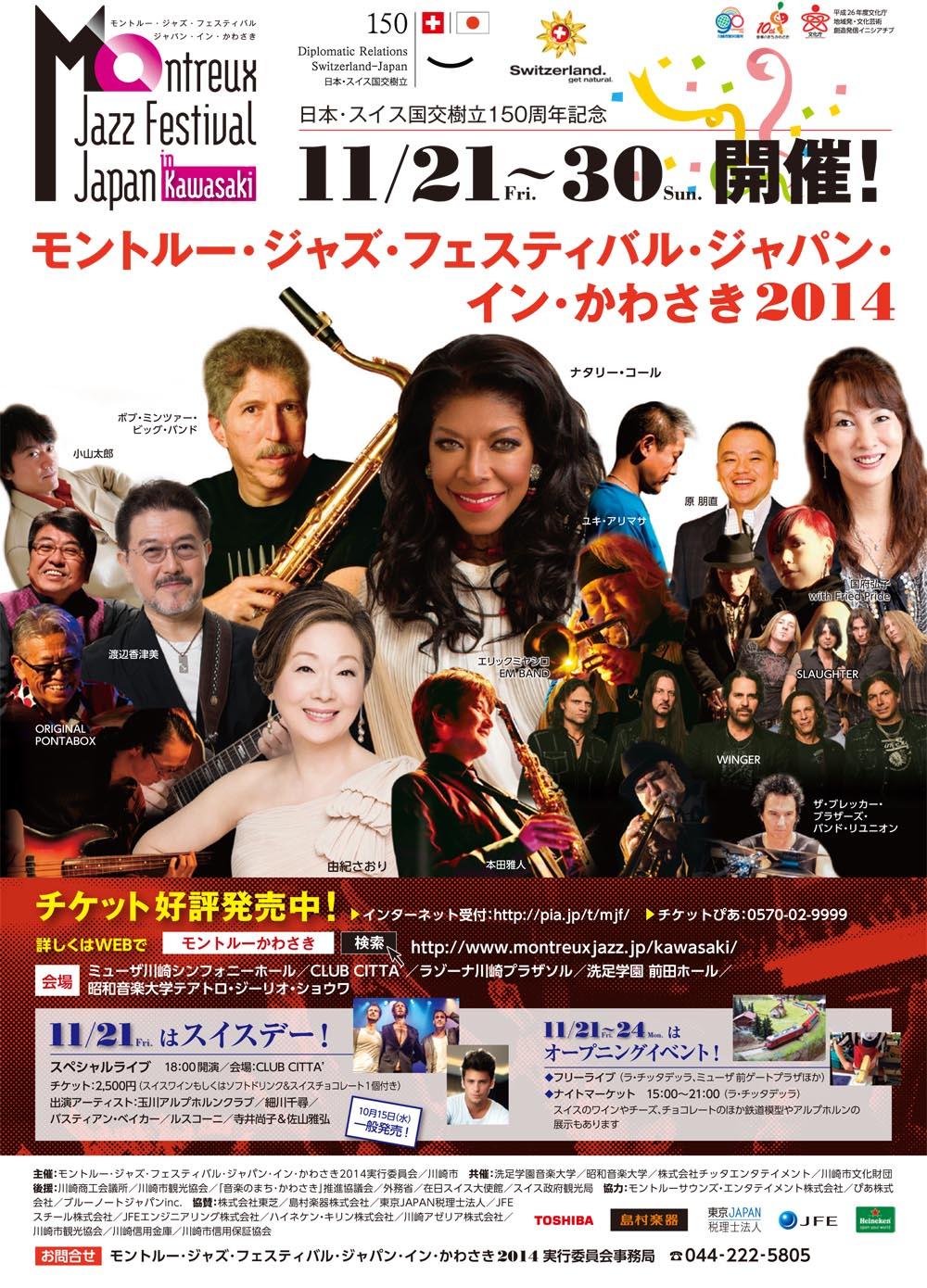 モントルー・ジャズ・フェスティバル・ジャパン・イン・かわさき2014開催!