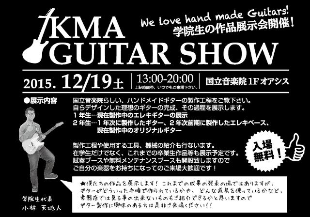 KMA GUITAR SHOW