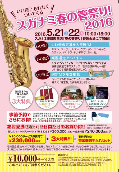 20160404管祭り